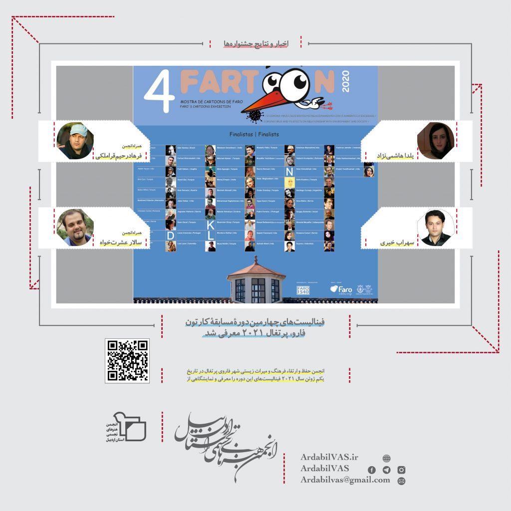 فینالیستهای چهارمین دورۀ مسابقۀ کارتون فارو، پرتغال 2021 معرفی شد لینک : https://ardabilvas.ir/?p=10179 👇 سایت : ardabilvas.ir اینستاگرام : instagram.com/ArdabilVAS کانال : t.me/ArdabilVAS 👆