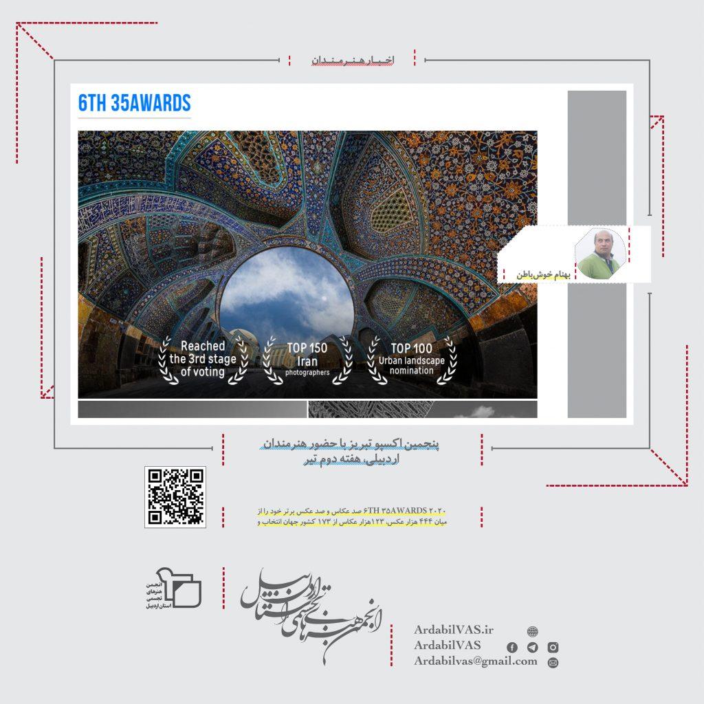 نتایج مسابقه 6TH 35AWARDS 2020 اعلام شد لینک : https://ardabilvas.ir/?p=10064 👇 سایت : ardabilvas.ir اینستاگرام : instagram.com/ArdabilVAS کانال : t.me/ArdabilVAS 👆